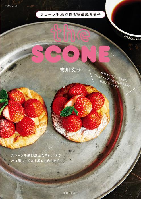 スコーン生地で作る簡単焼き菓子-電子書籍-拡大画像