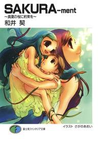 SAKURA-ment ~真夏の桜に約束を~