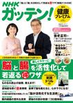 NHKガッテン! 健康プレミアム vol.11-電子書籍