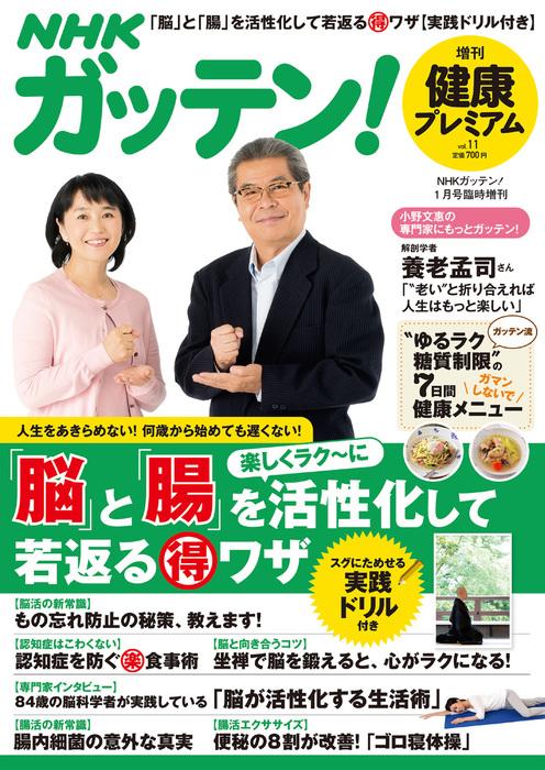 NHKガッテン! 健康プレミアム vol.11拡大写真