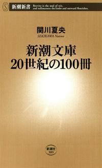 新潮文庫 20世紀の100冊