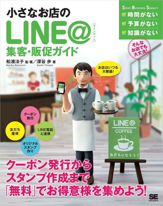 小さなお店のLINE@集客・販促ガイド-電子書籍-拡大画像