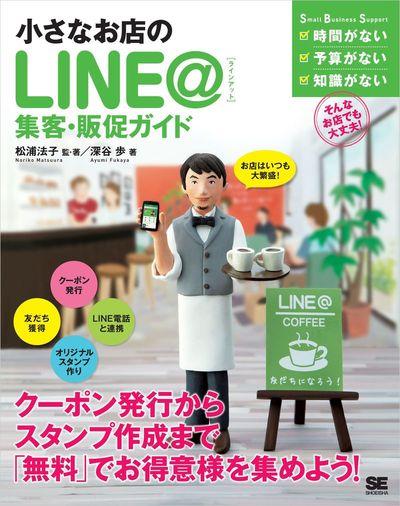 小さなお店のLINE@集客・販促ガイド-電子書籍