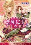 <恋死に王>と迷子の寵姫-電子書籍
