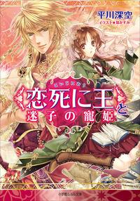 <恋死に王>と迷子の寵姫