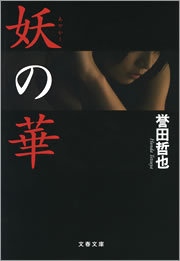 妖(あやかし)の華-電子書籍-拡大画像