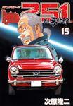 レストアガレージ251 15巻-電子書籍