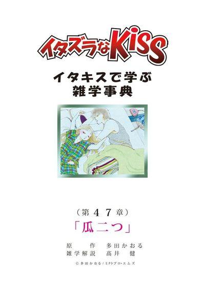イタズラなKiss~イタキスで学ぶ雑学事典~ 47-電子書籍