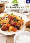 大戸屋 にっぽんの定食レシピ-電子書籍