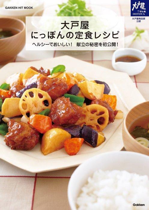 大戸屋 にっぽんの定食レシピ-電子書籍-拡大画像