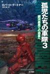 孤児たちの軍隊3 銀河最果ての惑星へ-電子書籍
