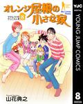 オレンジ屋根の小さな家 8-電子書籍