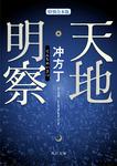 天地明察(特別合本版)-電子書籍