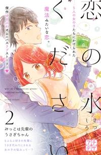 恋の水ください プチデザ(2)-電子書籍