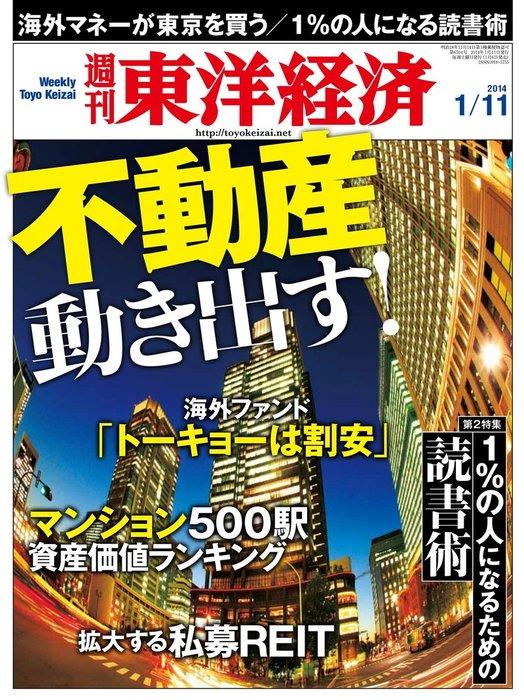 週刊東洋経済 2014年1月11日号-電子書籍-拡大画像