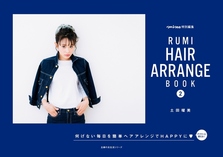 RUMI HAIR ARRANGE BOOK 2拡大写真