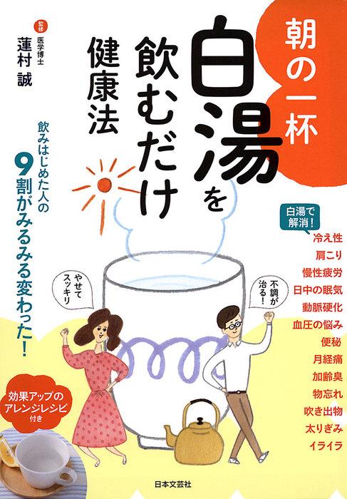 朝の一杯 白湯を飲むだけ健康法-電子書籍-拡大画像
