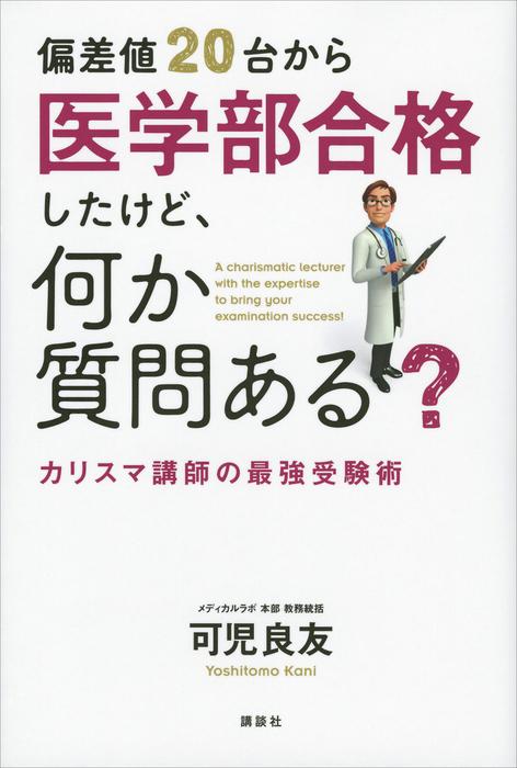 偏差値20台から医学部合格したけど、何か質問ある? カリスマ講師の最強受験術-電子書籍-拡大画像