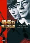 相棒 ―劇場版II―-電子書籍