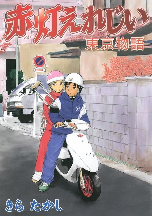 赤灯えれじい 東京物語-電子書籍-拡大画像