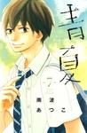 青Ao-Natsu夏(7)-電子書籍