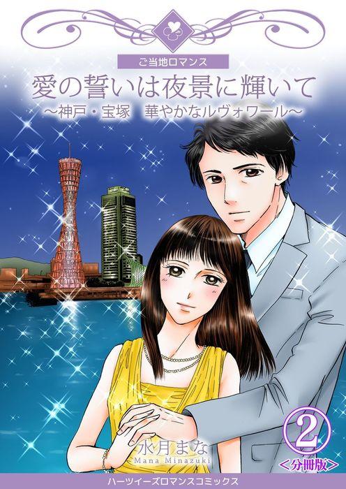 愛の誓いは夜景に輝いて~神戸・宝塚 華やかなルヴォワール~【分冊版】 2巻拡大写真