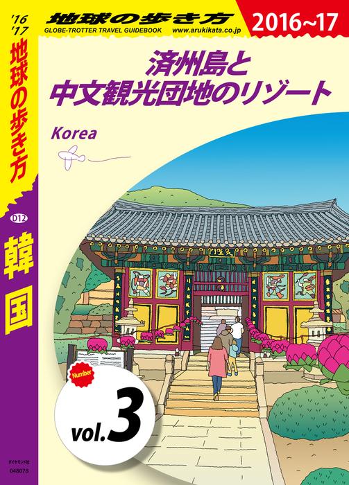 地球の歩き方 D12 韓国 2016-2017 【分冊】 3 済州島と中文観光団地のリゾート拡大写真