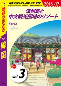 地球の歩き方 D12 韓国 2016-2017 【分冊】 3 済州島と中文観光団地のリゾート-電子書籍