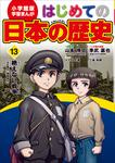 学習まんが はじめての日本の歴史13 絶えない戦争-電子書籍