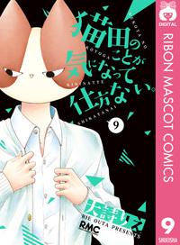 猫田のことが気になって仕方ない。 9-電子書籍