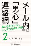 メール内「男心」連絡網2-電子書籍