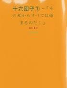 「十六団子」シリーズ
