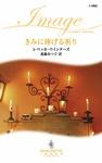 きみに捧げる祈り-電子書籍