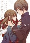 ディアティア3 ─ダーリング─-電子書籍