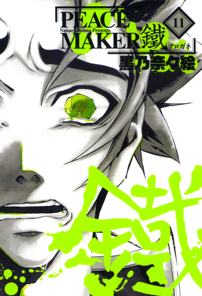 PEACE MAKER 鐵 11巻-電子書籍