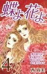 蝶よ花よ 4-電子書籍