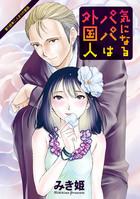 「気になるパパは外国人 分冊版(アクションコミックス)」シリーズ