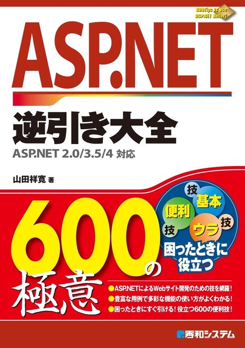 ASP.NET逆引き大全600の極意 ASP.NET 2.0/3.5/4対応拡大写真
