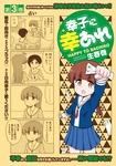 幸子に幸あれ(3)-電子書籍