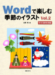 Wordで楽しむ季節のイラスト Vol.2-電子書籍