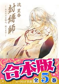 【合本版】封縛師 全5巻-電子書籍