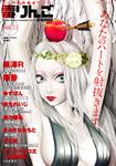 毒りんごcomic / vol.11-電子書籍