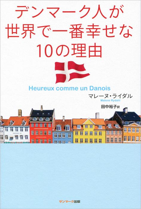 デンマーク人が世界で一番幸せな10の理由拡大写真