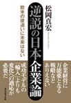 逆説の日本企業論―――欧米の後追いに未来はない