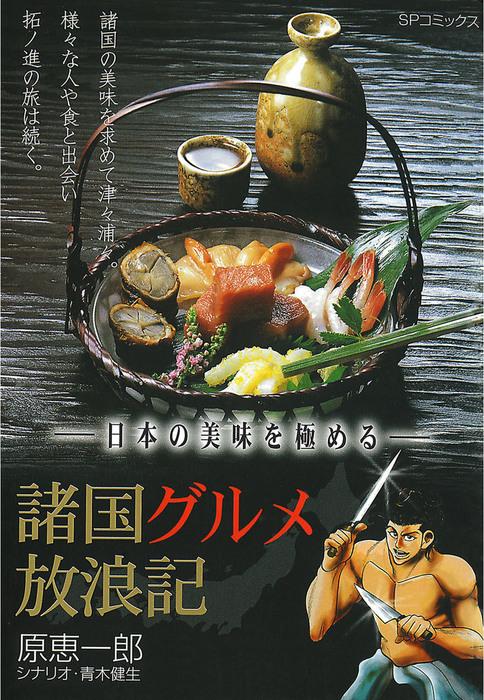 諸国グルメ放浪記 1巻-電子書籍-拡大画像