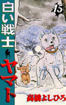 白い戦士ヤマト 第15巻-電子書籍