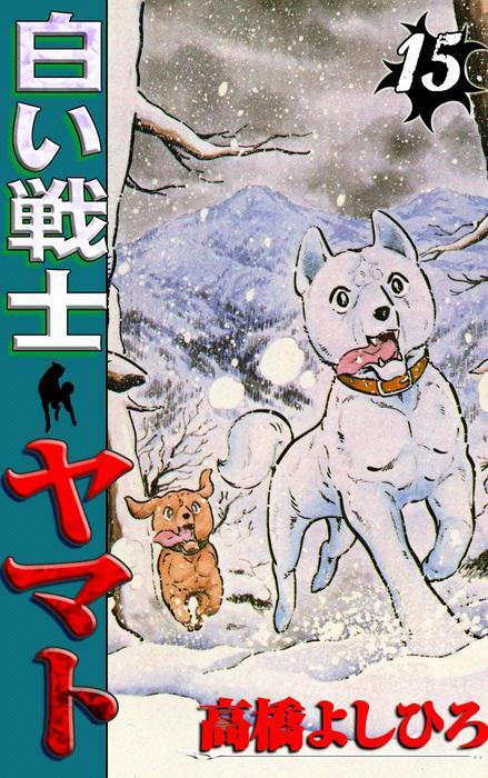 白い戦士ヤマト 第15巻-電子書籍-拡大画像