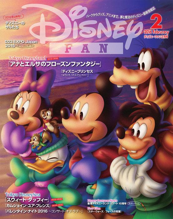 ディズニーファン 2016年2月号拡大写真