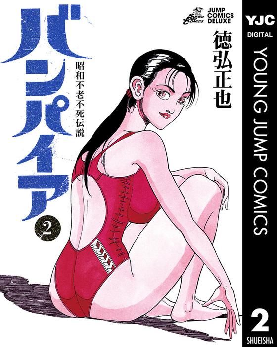 昭和不老不死伝説 バンパイア 2-電子書籍-拡大画像
