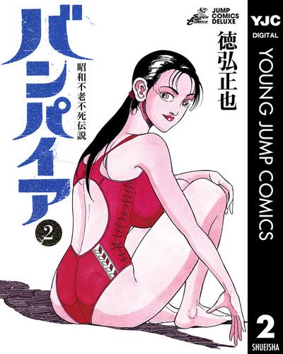 昭和不老不死伝説 バンパイア 2-電子書籍